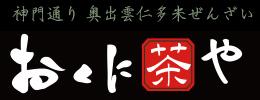 出雲大社おくに茶屋ロゴ